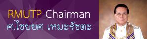 RMUTP Chairman